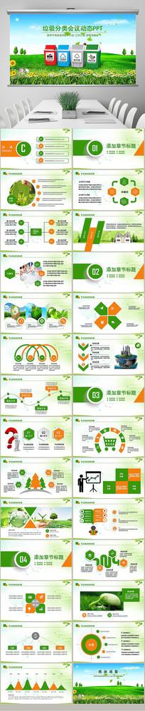 卫生垃圾分类低碳生活保护环境