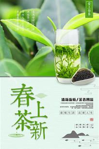 小清新春茶上新海报