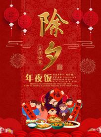 新年除夕立体字海报