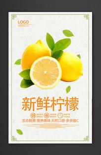 新鲜柠檬宣传海报