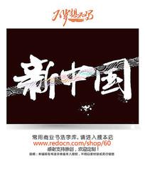 新中国手写字
