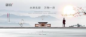 新中式地产广告