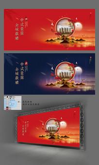新中式地产形象广告