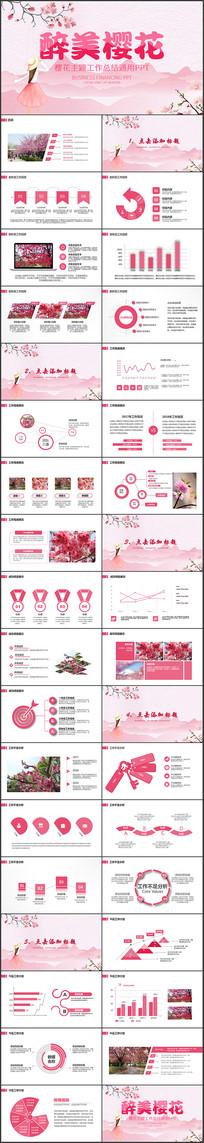 樱花季桃花赏樱花节PPT模板