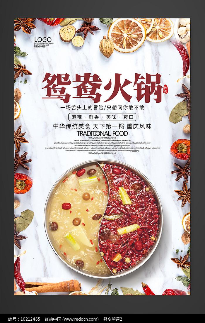 鸳鸯火锅美食海报图片