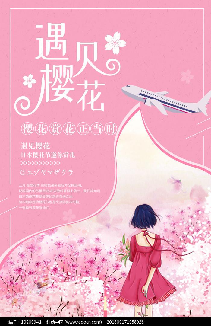 遇见樱花宣传海报图片