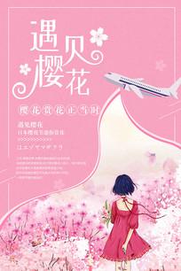 遇见樱花宣传海报