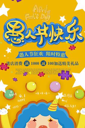 愚人节快乐促销海报