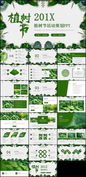植树节活动策划绿色PPT