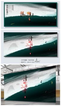 中国风大气简约清明踏青海报