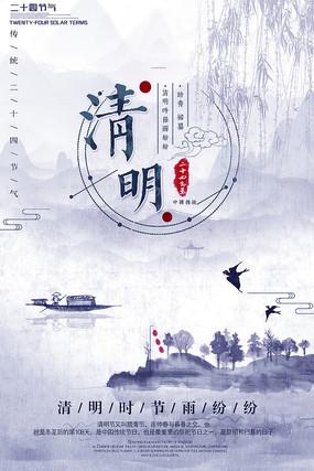 中国风清明节海报 PSD
