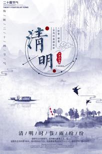 中国风大气水墨清明节海报