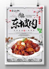 中国风东坡肉五花肉美食海报