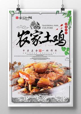 中国风农家土鸡美食海报