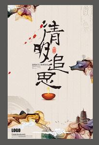 中国风清明节海报模板