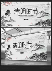 中国风清明宣传展板设计