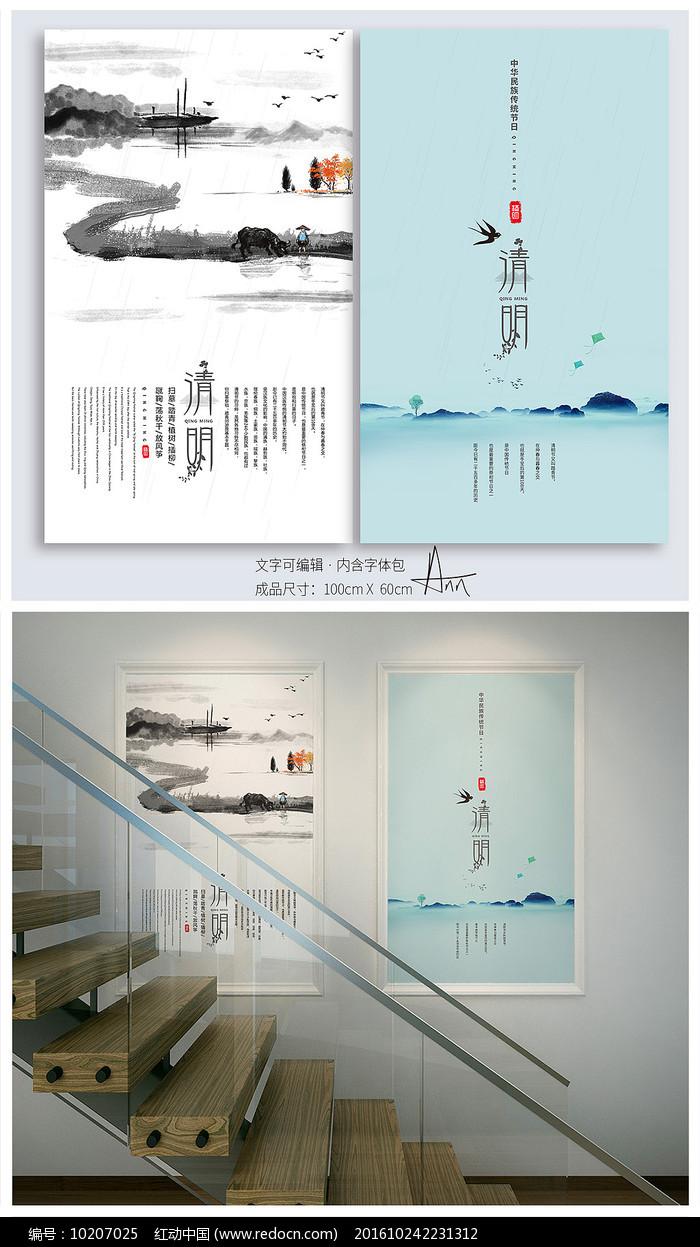 中国风清新简约清明节插画海报图片
