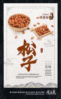中国风松子坚果促销海报
