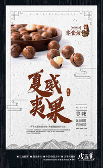中国风夏威夷果坚果海报