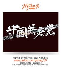 中国共产党字