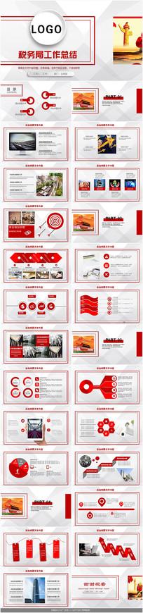 中国税务局工作总结PPT模板