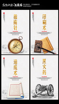 中国四大发明宣传海报设计