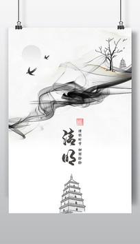 中式水墨风清明节海报设计