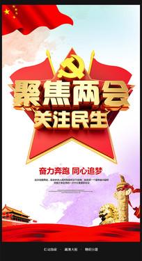 2019两会精神党建展板