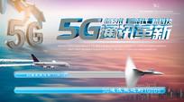 5g通讯海报设计