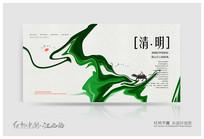 创意清明节海报设计