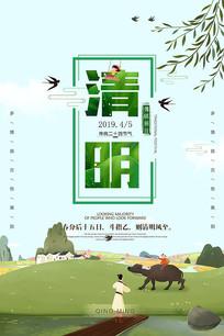 传统节日清明海报