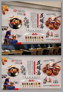 传统美食中式瓦罐汤背景墙