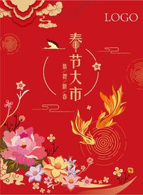 春节活动海报设计
