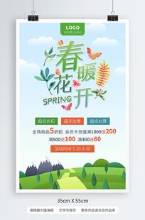 春季新品促销活动海报psd