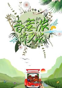 春游海报设计