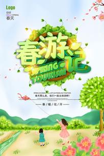 春游记旅游海报设计