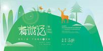 春游记旅游品牌海报