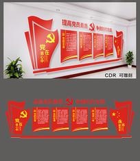 党的宗旨党建文化墙