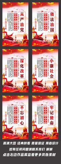 党建红色大气四个全面展板设计