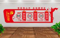 党建廉政社会价值观立体文化墙