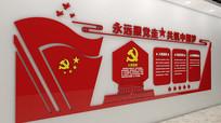 党建文化墙荣誉墙