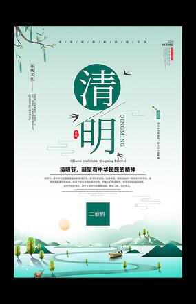 大气清明节宣传海报