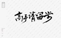 高手留步毛笔书法字体
