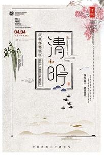 古风清明节节日踏青海报