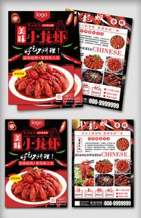 红黑美味小龙虾宣传单