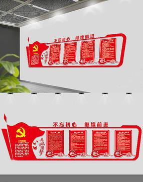 红色党建工作制度党建文化墙