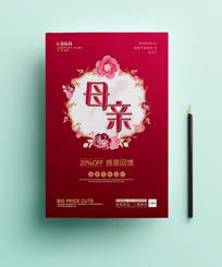 红色母亲节宣传促销海报