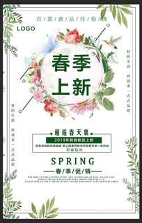 简约春天春季上新促销海报