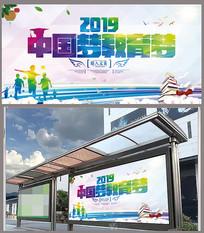 简约中国梦教育梦展板