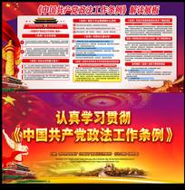 解读中国共产党政法工作条例展板